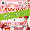 XmasPartyのご案内